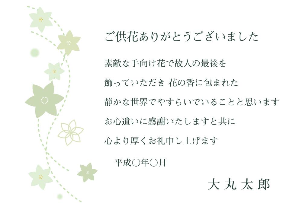 BC-04_ご供花お礼カード