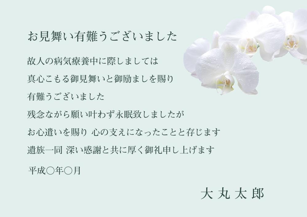 BC-05_お見舞いお礼カード