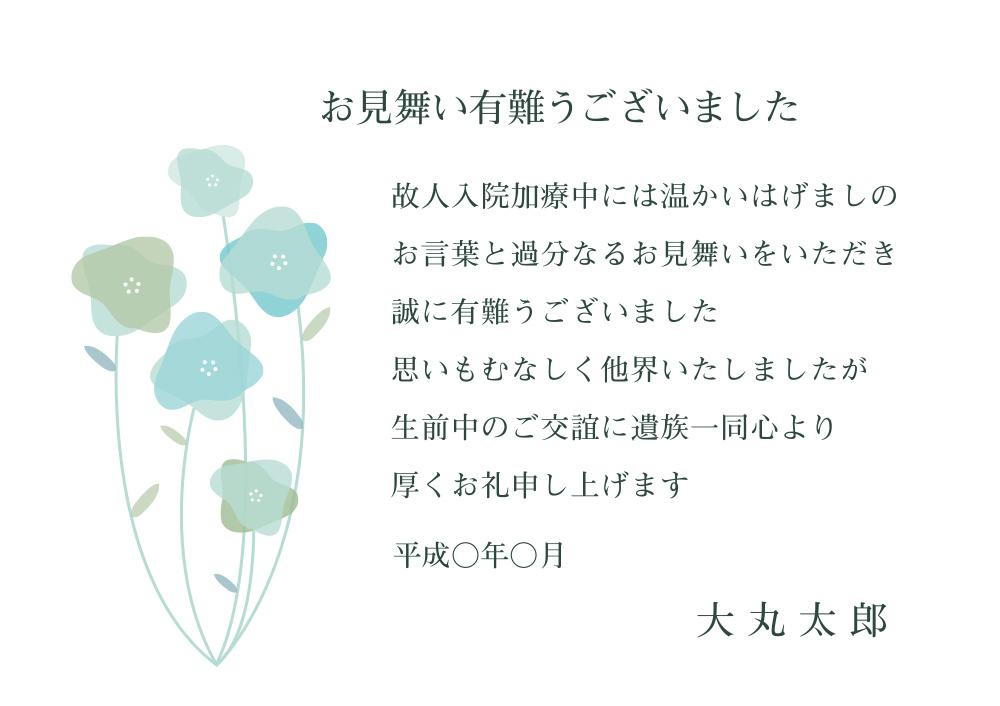 BC-06_お見舞いお礼カード
