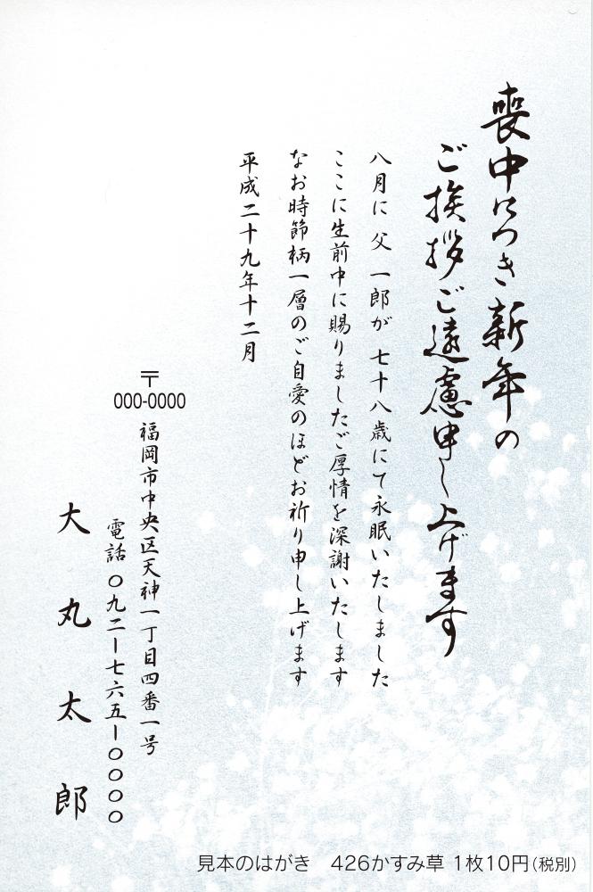 MT-01_喪中1