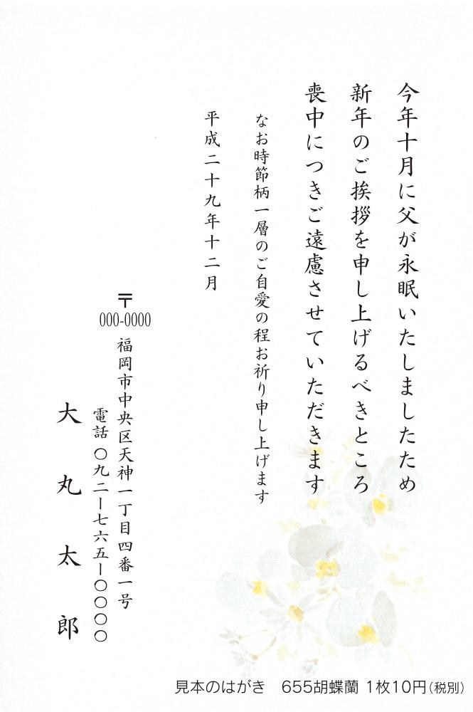 MT-02_喪中2