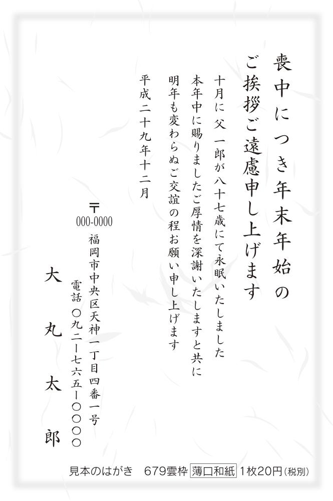 MT-03_喪中3