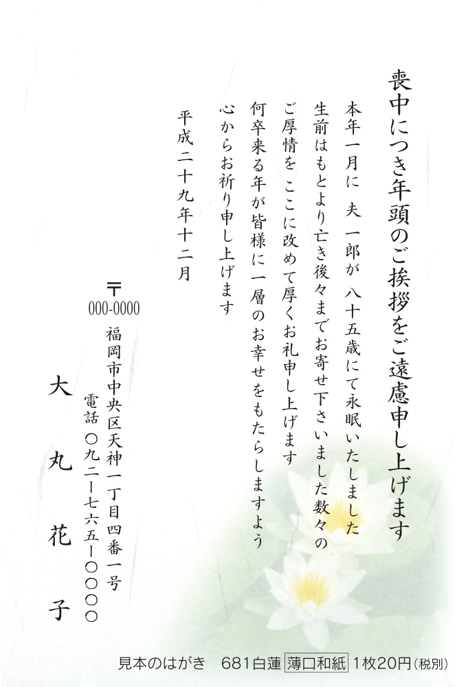MT-04_喪中4