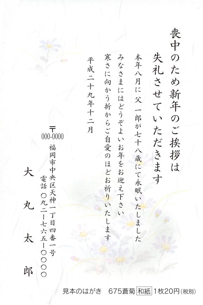 MT-05_喪中5
