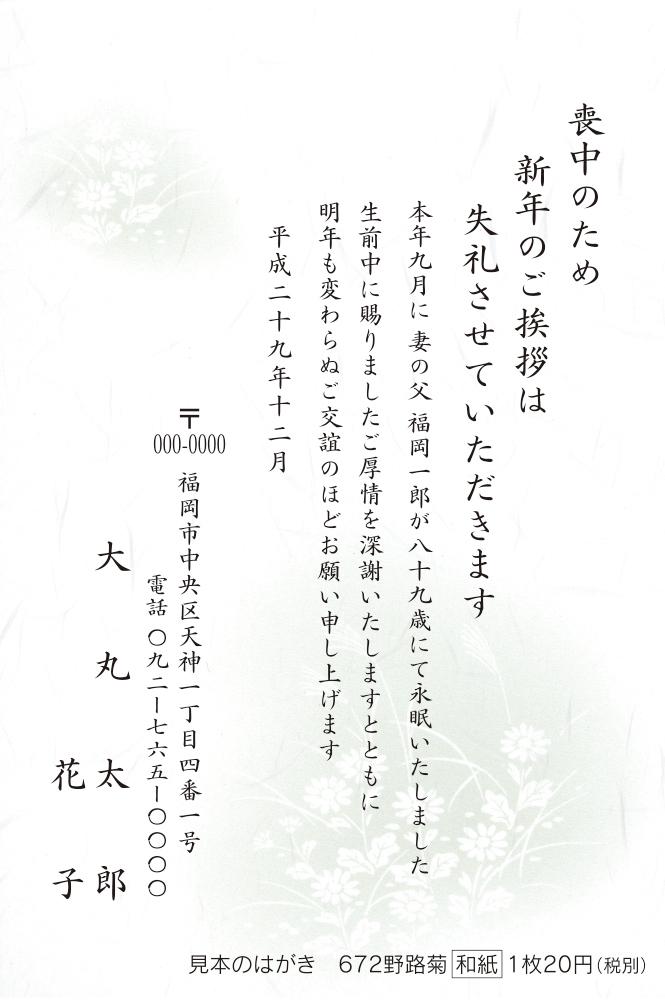 MT-06_喪中6