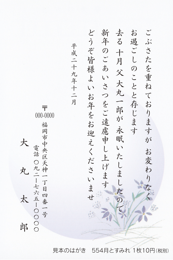 MT-07_喪中7