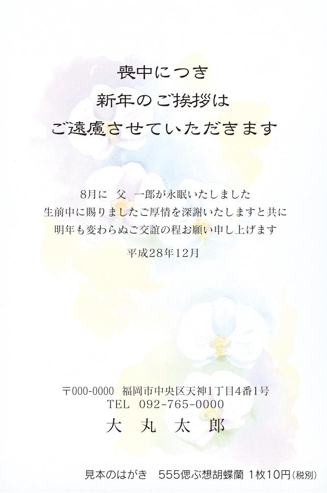 MT-08_喪中8