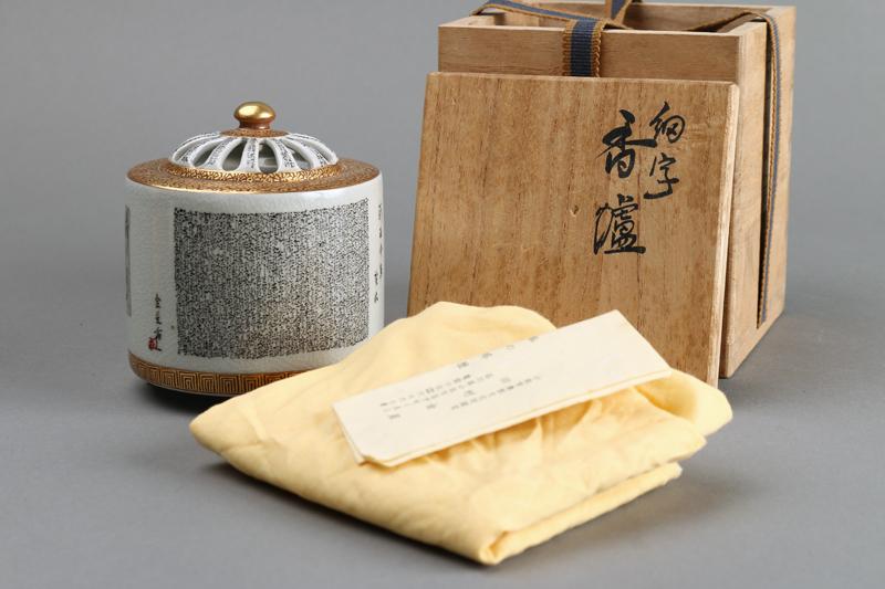 九谷焼 田村金星 香炉
