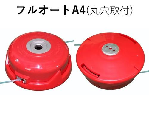 フルオート A4(金属刃と同じ丸穴取付式)_1