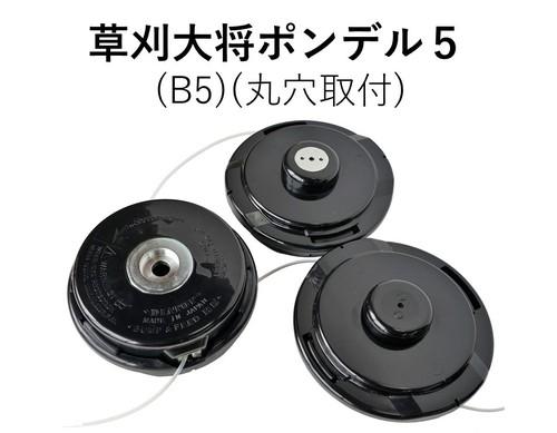草刈大将ポンデル5(Bump Feed B5)(金属刃と同じ丸穴取付式)_1