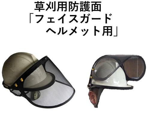 草刈用防護面「フェイスガード・ヘルメット用」_1