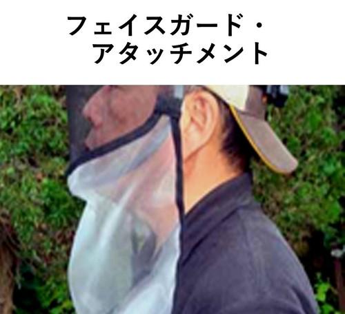 フェイスガード・アタッチメント_1