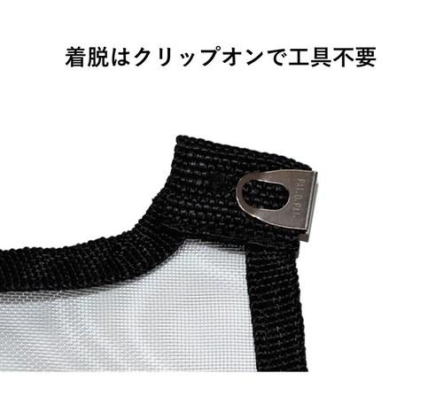 フェイスガード・アタッチメント_4