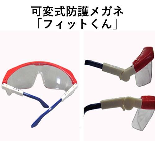 可変式防護メガネ「フィットくん」_1