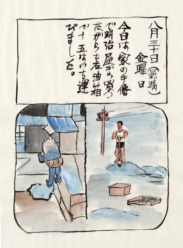 14歳の夏休み〜昭和11年(1936年)の繪日記