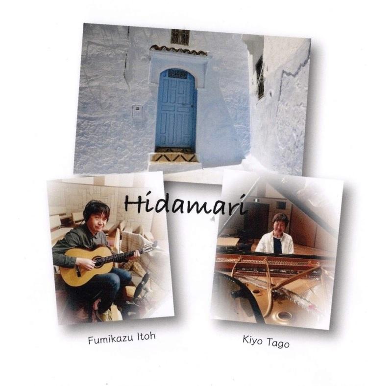 ふみふみプロデュースのアルバム Hidamariの「扉の向こう」