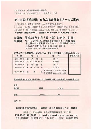 5/7(日)  古村豊治先生の時空研あらた名古屋セミナーpdf