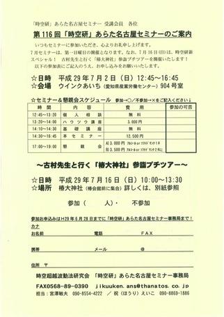7/2(日)古村先生の時空研あらた名古屋セミナー at ウインクあいち<br><span>~参加者募集中!~</span>pdf