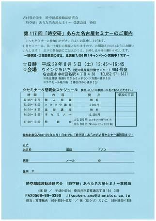 8/5(土)古村先生の時空研あらた名古屋セミナー<br><span>~参加者募集中~</span>pdf