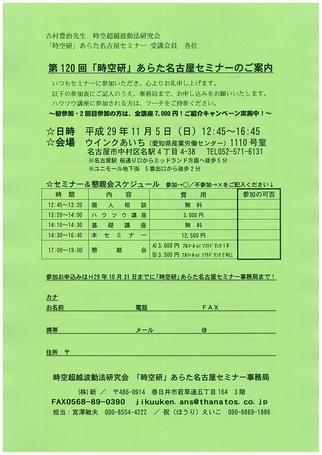 11/5(日)古村先生の時空研あらた名古屋セミナー at ウインクあいち<br><span>~セミナー体験 参加者募集中!~</span>pdf