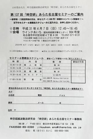 4/7(日)時空研あらた名古屋セミナー at ウインクあいち<br><span>~時空研セミナー体験 参加者募集中!~</span>pdf