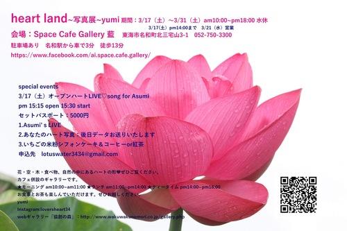【3月のおすすめ】Yumi さんの写真展 heart land & オープンハートLIVE♡ のご案内
