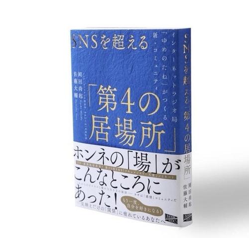SNSを超える「第4の居場所」Amazonはじめ書店で予約販売 受付開始!