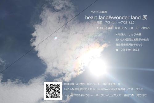 ハートフォトアーティスト yumiちゃんの写真展のご案内です✨💕✨