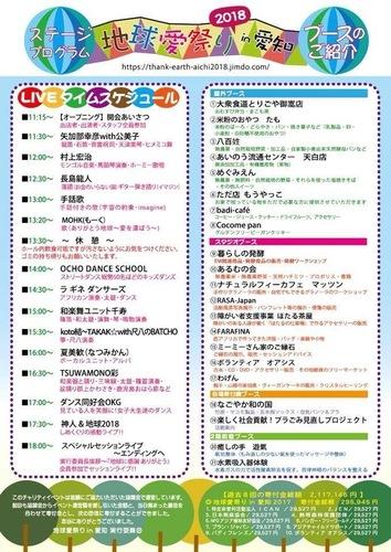 ガイアの広報室〜「地球愛祭り in 愛知」中馬直子さんと遊田有香さんゲスト出演〜