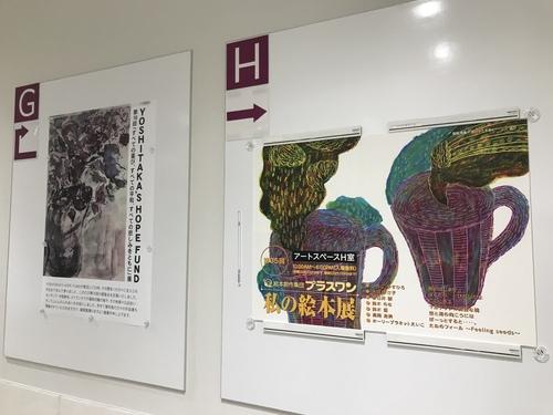 第35回 絵本創作集団 プラスワン「私の絵本展」開催中!
