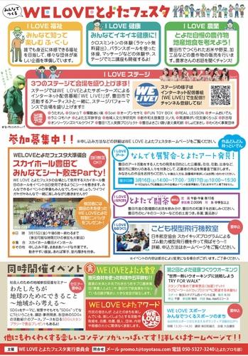 🌱 3/15(金) の『協創の森』ガイアの広報室のスペシャルゲストは、パンマン✨