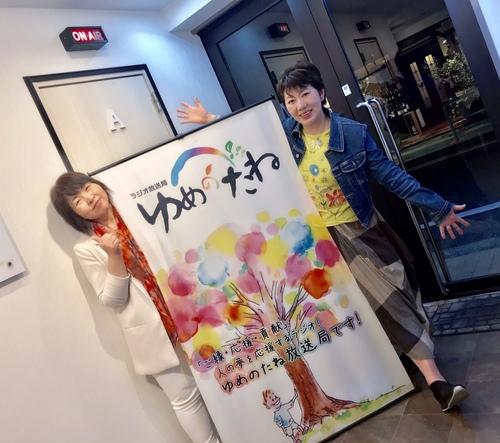 🌱インターネットラジオ ゆめのたね  6/21(金) 15:00-15:30 東日本チャンネル♪