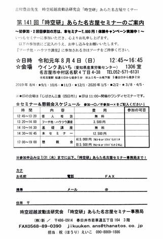 8/4(日)【第141回「時空研」あらた古屋セミナーのご案内】at 名古屋駅・ウインク愛知<br><span>~セミナー終了後には、古村先生を囲んでの懇親会を開催いたします!~</span>pdf