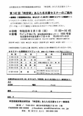 9/1(日) 古村豊治先生の時空研あらた名古屋セミナー at ウインクあいちpdf
