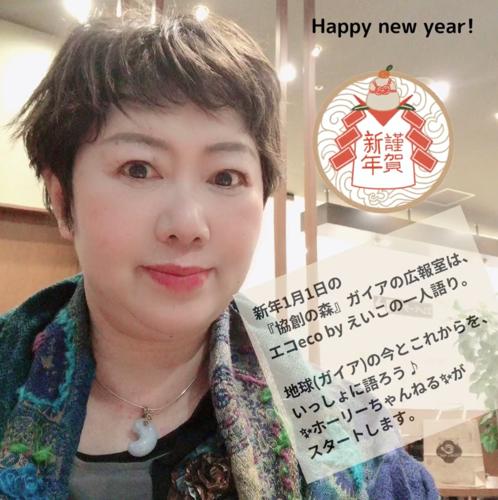 【謹賀新年】明けましておめでとうございます!