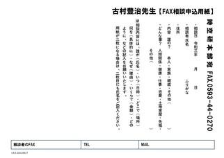 時空研【古村豊治先生のFAX相談 再開のご案内】<br><span>~【古村豊治先生のFAX相談用紙】はこちらから、ダウンロードいただけます!~</span>pdf