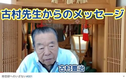 時空研【古村豊治先生のFAX相談 再開のご案内】