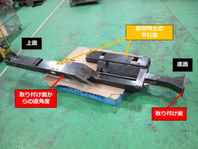 【長尺の溶接組み上げもダレずに高精度加工】建設機械向けブラケット品
