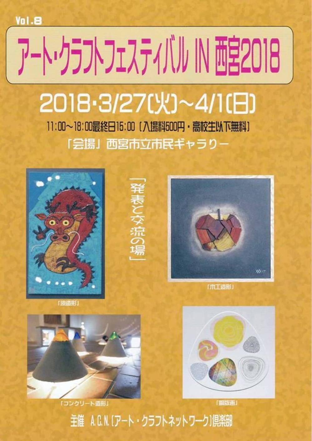 アートクラフトフェスティバルIN神戸0