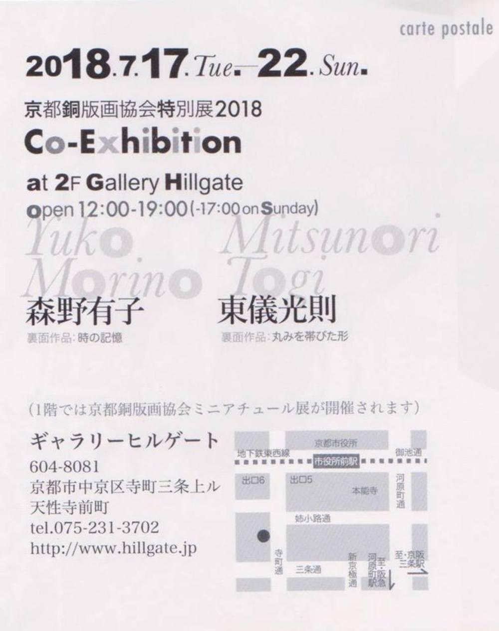 京都銅版画協会特別展示 森野有子 東儀光則 展のお知らせ1