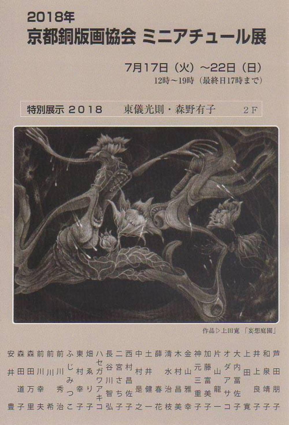京都銅版画協会特別展示 森野有子 東儀光則 展のお知らせ2