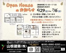 住宅リフォーム見学会開催のお知らせイメージ
