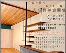 美容室 完成見学会開催のお知らせイメージ